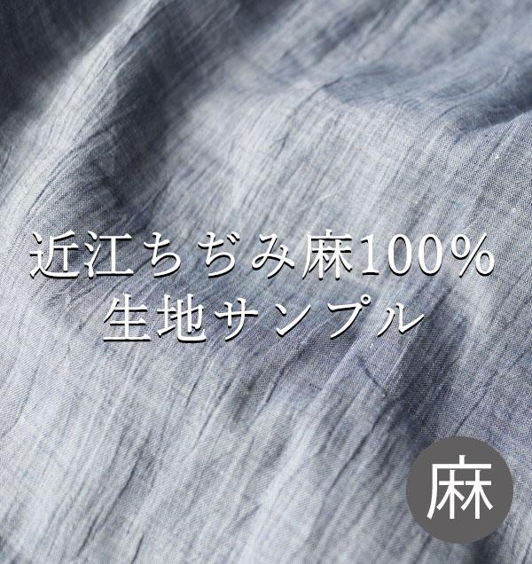 麻近江ちぢみサンプル