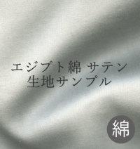 綿サテンギザ