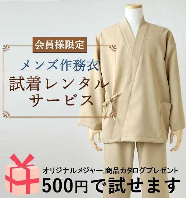 レンタル作務衣メンズ