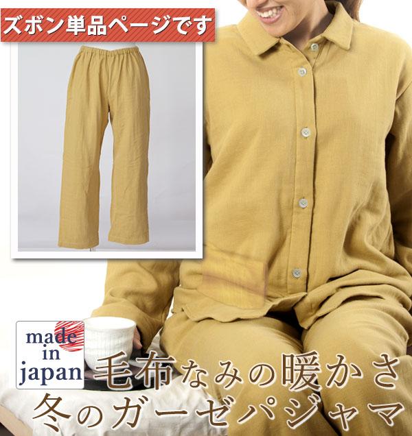パジャマレディースズボン単品ズボンのみパンツだけ