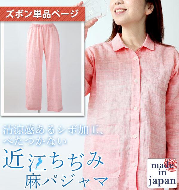 ズボン単品麻100パジャマ近江ちぢみ