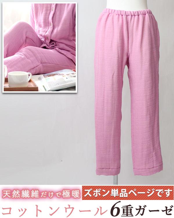 ズボン単品レディース冬パジャマ
