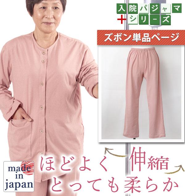パジャマレディースズボンのみ