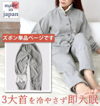 ズボン単品超あったかパジャマ