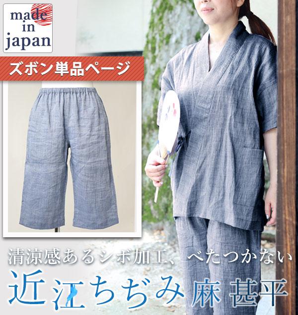 ズボン単品麻甚平レディース