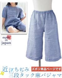 ズボン替えパンツ近江ちぢみパジャマ