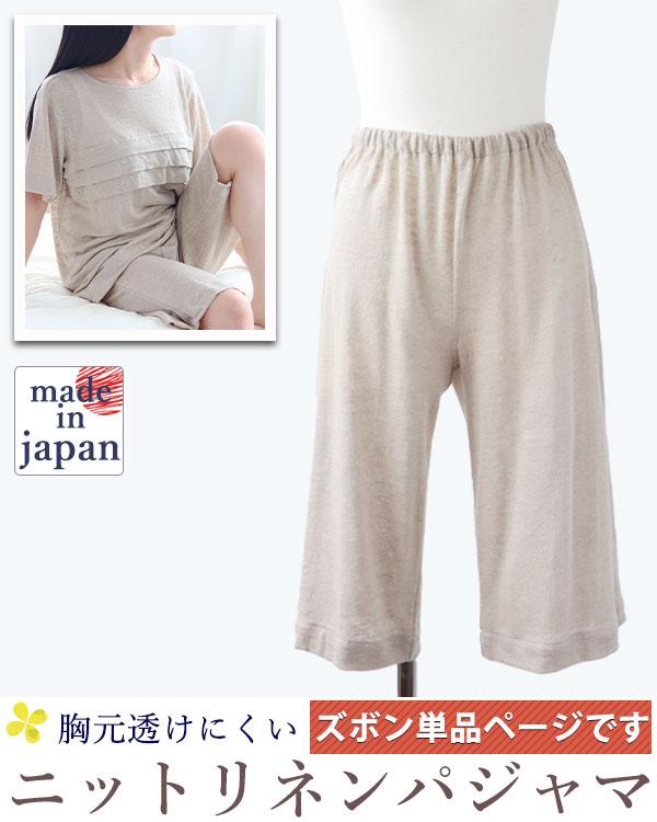 ズボン単品パジャマレディース麻100
