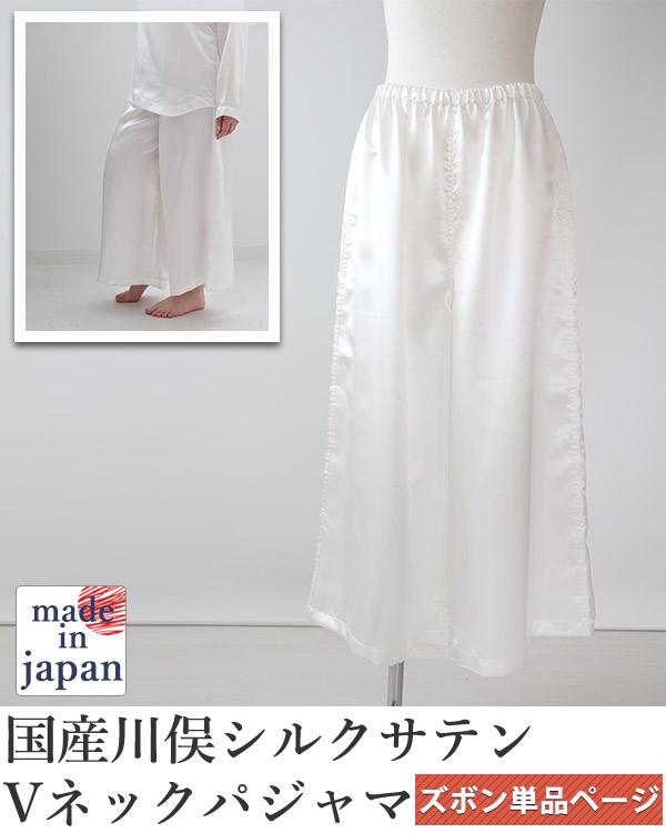 川俣シルクサテンレディースパジャマズボン単品