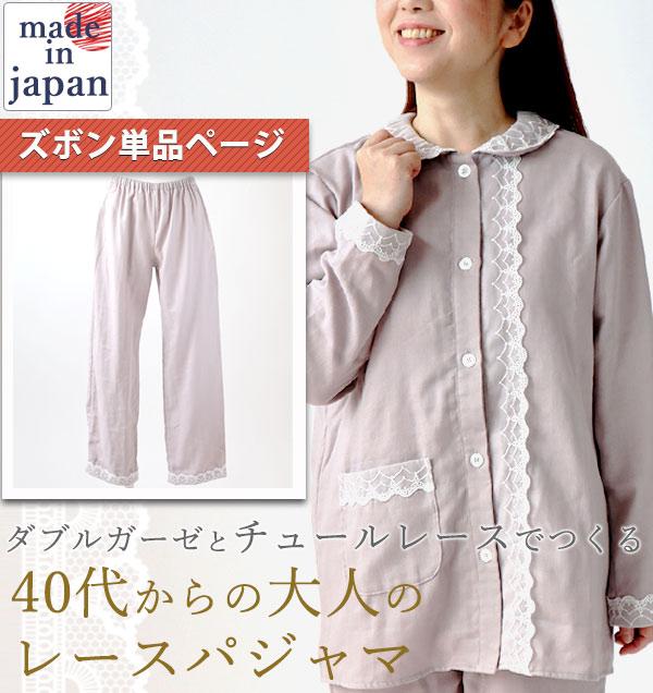 ズボン単品レースパジャマ