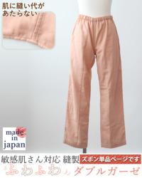 ズボン単品レディース敏感肌用パジャマ