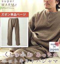 ズボン単品ニットキルトパジャマ替えパンツメンズ