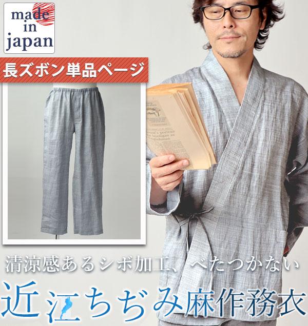 近江ちぢみ作務衣メンズズボン単品