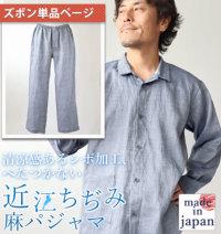 ズボン単品替えパンツ
