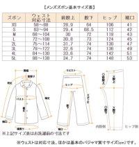 ズボンサイズ表