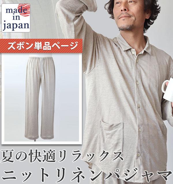 リネン天竺ニットパジャマ