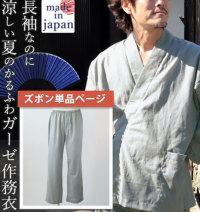 作務衣ズボン日本製メンズ