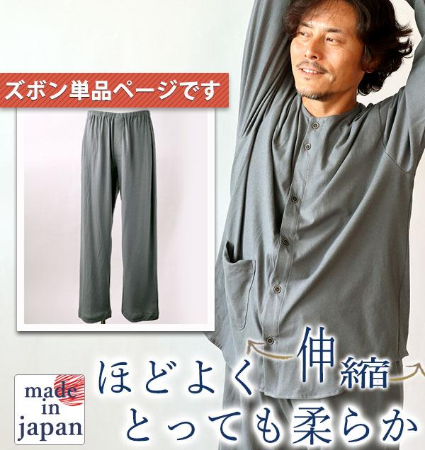 パジャマメンズズボン単品ズボンのみ
