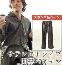 ズボン単品メンズパジャマ