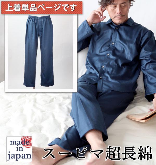 ズボン単品ズボンのみパジャマメンズ