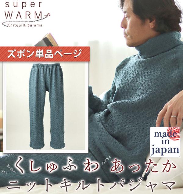 ズボン単品メンズニットキルトパジャマ