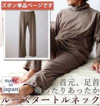 タートルネックパジャマズボンのみ