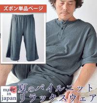 ズボン単品替えパンツパイル地パジャマ