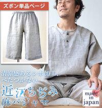 ズボン単品近江ちぢみ夏パジャマ