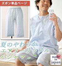 夏パジャマズボンのみ替えパンツ