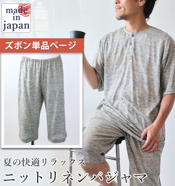 夏涼しいパジャマリネンニット