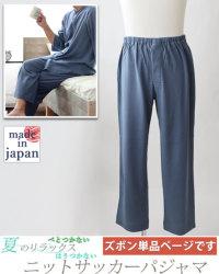 ニットサッカーメンズ七分丈パジャマズボン単品