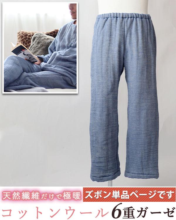 ズボン単品メンズ冬パジャマ