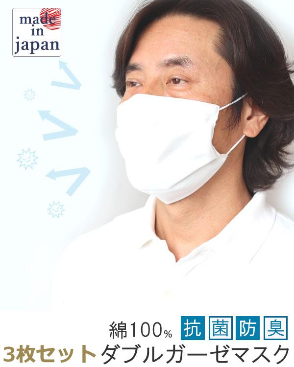 ダブルガーゼ抗菌防臭加工マスク