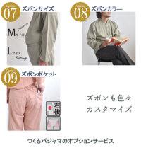 綿100パジャマ日本製