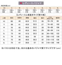 レディースパジャマサイズ表