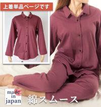 レディースパジャマ上着単品