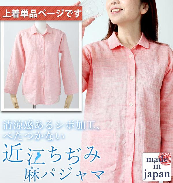 近江ちぢみ麻100パジャマ上着単品