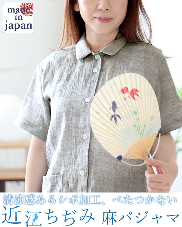近江ちぢみ麻パジャマ半袖