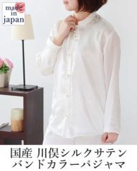 川俣シルクサテンレディースバンドカラーパジャマ