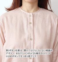 衿なしパジャマレディース