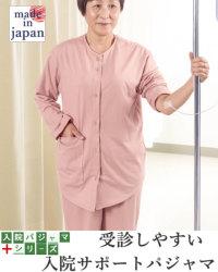 入院パジャマ