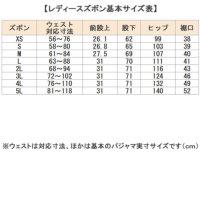 レディースズボンサイズ表