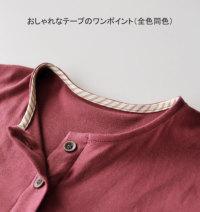 襟なしパジャマ丸首ニット