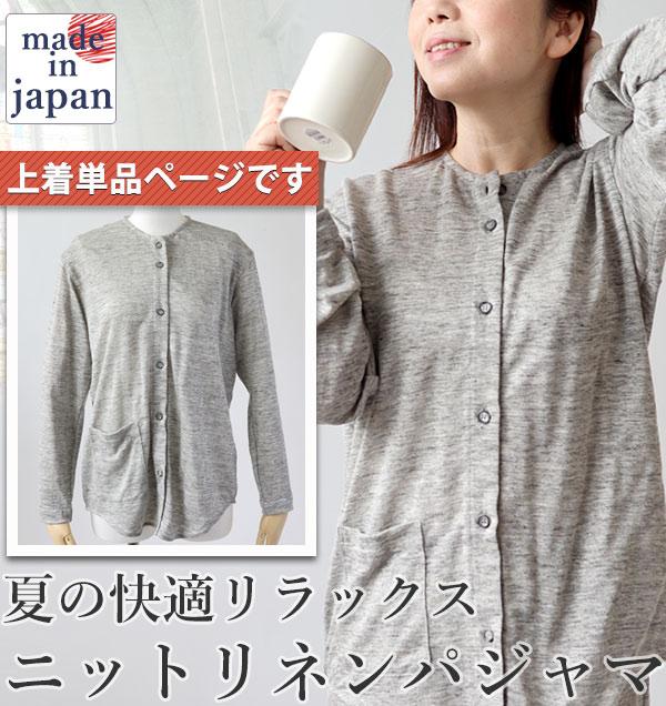 麻100リネンニットパジャマ