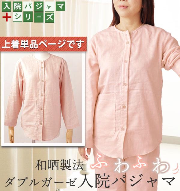 上着単品レディース入院パジャマ