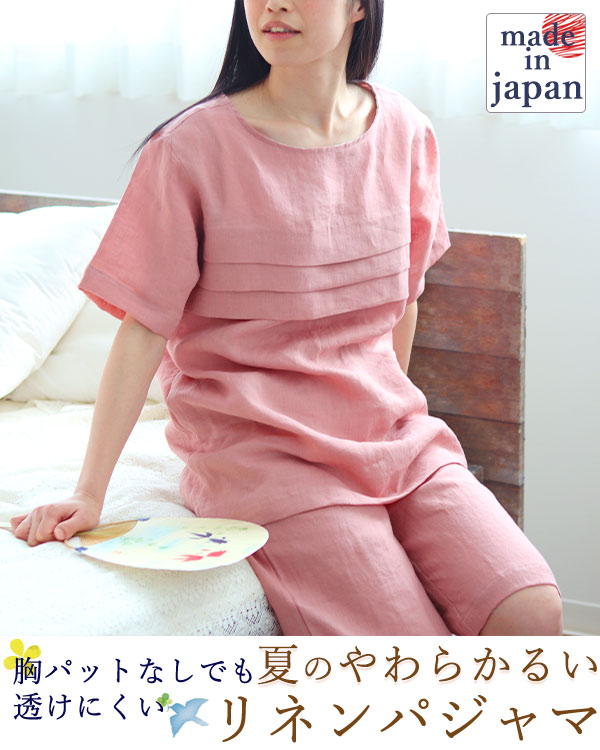 かわいいパジャマリネンレディース