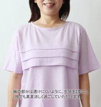 胸元三段タック