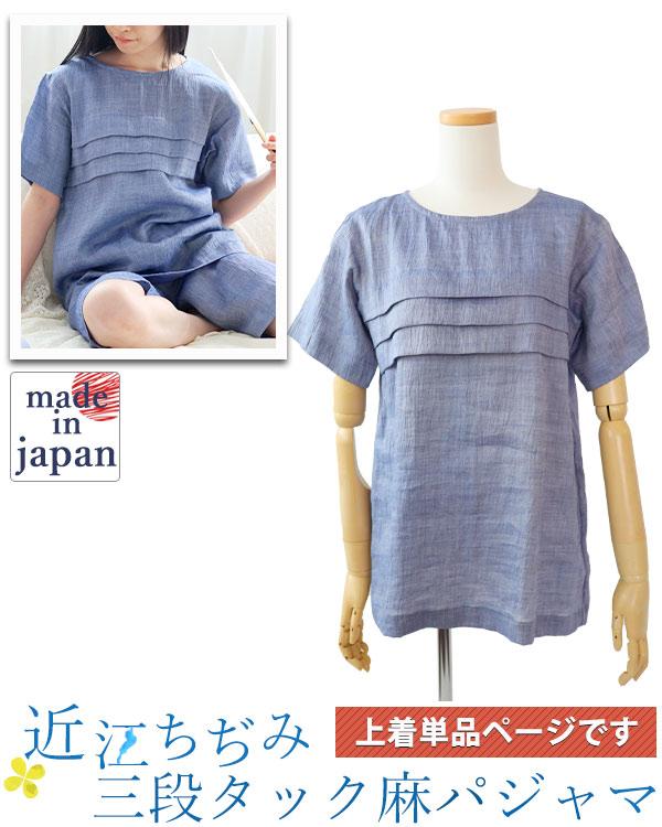近江ちぢみレディースパジャマ上着単品