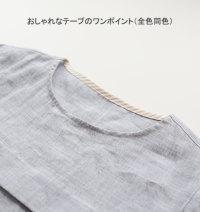 襟なしかぶりパジャマ