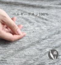 天竺ニットリネン麻100パジャマ