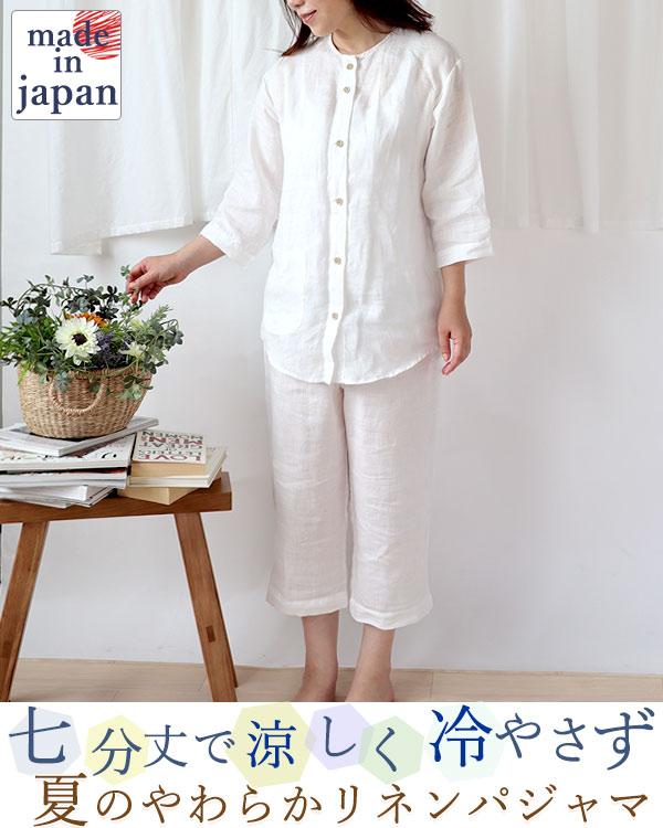 七分袖パジャマレディース